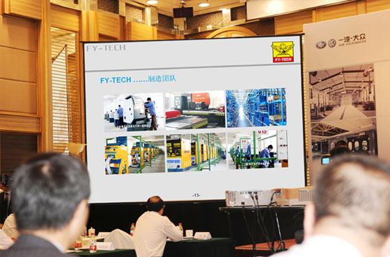 一汽大众品牌――售后服务工具设备研讨会