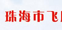 珠海雷竞技平台电器