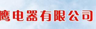 珠海市雷竞技平台电器有限公司